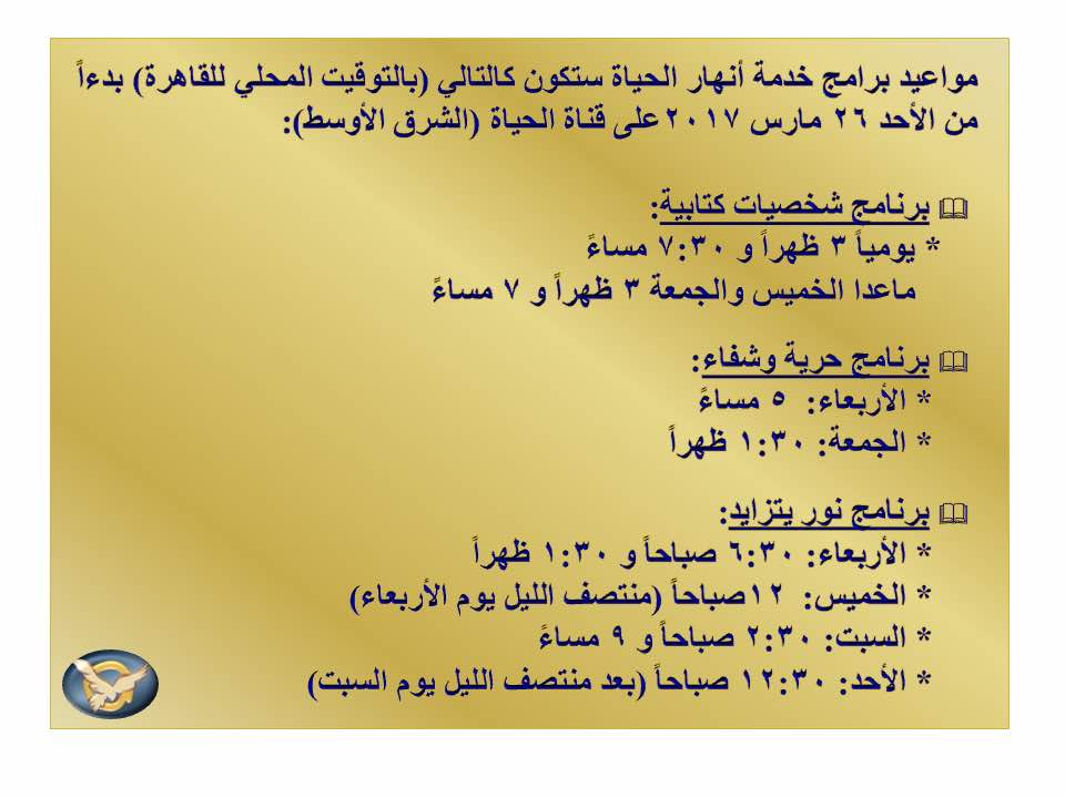 Schedule of Programs in Middle East